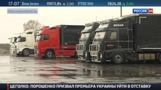 Россия ввела полный запрет на проезд украинских грузовиков