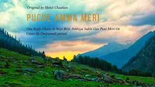 Puche amma meri (Live Unplugged) | Deepansuli Jaswal | Mohit Chauhan & Pavithra Chari | Sanjh