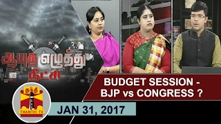 Aayutha Ezhuthu Neetchi 31-01-2017 Budget Session – BJP vs Congress? – Thanthi TV Show