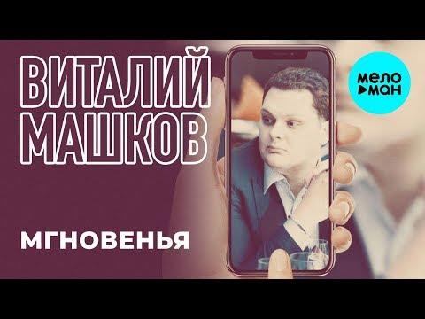 Виталий Машков - Мгновенья Single