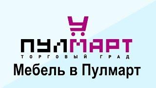 Где купить мебель в Пушкино? Конечно в ТГ