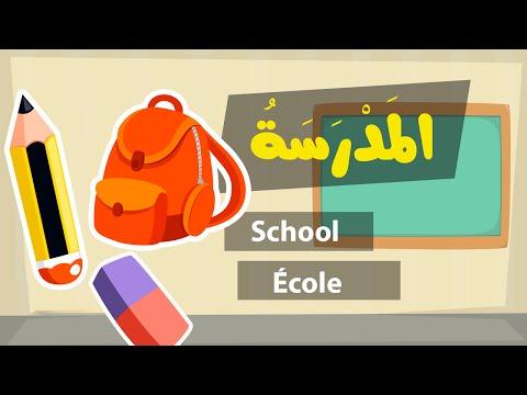 Learn arabic (School) – Apprendre l'arabe (L'école) – مفردات