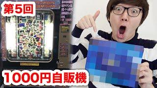 【第5回】1000円自販機でついに大当たりのPS Vitaが!?【千円自販機】 thumbnail