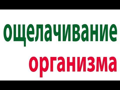 Копеечное средство для ощелачивания организма.Как остановить старение организма#малиновский