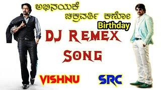 Abhinayakke Chakravarti Kano DJ Remex Song By Mudhol Kiccha Fans SRC & Vishnu Lamani