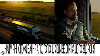 Украинская реклама пиво Оболонь, 2018