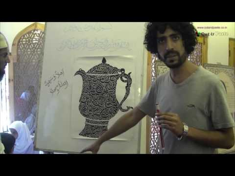 Islamic Calligraphy - An exhibition held in Srinagar