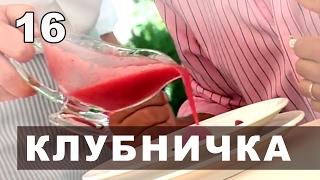 Необычные блюда из клубники. Клубничный маринад. Клубничный салат