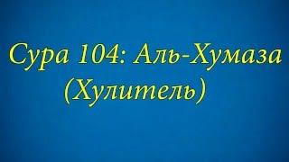 Ахьмад Гулиев Сура 104: Аль-Хумаза (Хулитель)