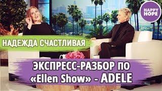 РАЗБОР ЖИВОГО АНГЛИЙСКОГО - СЛУШАЙ И ПОВТОРЯЙ -  Ellen Show - Adele