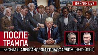 После Трампа. Беседа с Александром Гольдфарбом