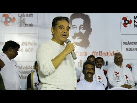 KamalHaasan Makkal Needhi Maiam Party launch at Pondicherry.. MNM kamal tamilnews மக்கள் நீதி மய்யம்