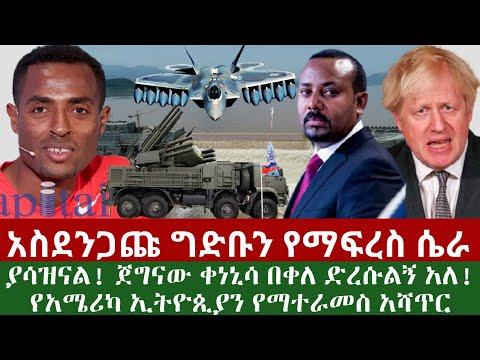 Ethiopian news : ሰበር መረጃ! amharic news bbc   ethio forum   esat news   ethiopian music   wollo media