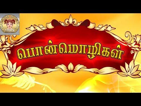 தமிழ் பொன்மொழிகள் | Golden Words In Tamil | Best Tamil Motivation Words