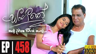 Sangeethe | Episode 458 21st January 2021 Thumbnail