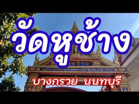 วัดหูช้าง / 象耳寺  / Wat Hu Chang (Nonthaburi) # 00025