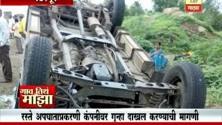 Gaon Tithe Majha 7pm : Pandharpur : Road accident : 01 08 2016