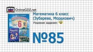 Задание № 85 - Математика 6 класс (Зубарева, Мордкович)