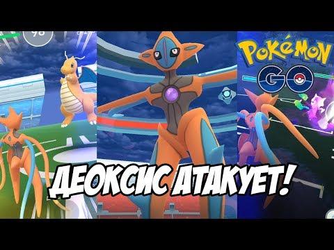 [Pokemon GO] Атакующий Деоксис: На что он годится?