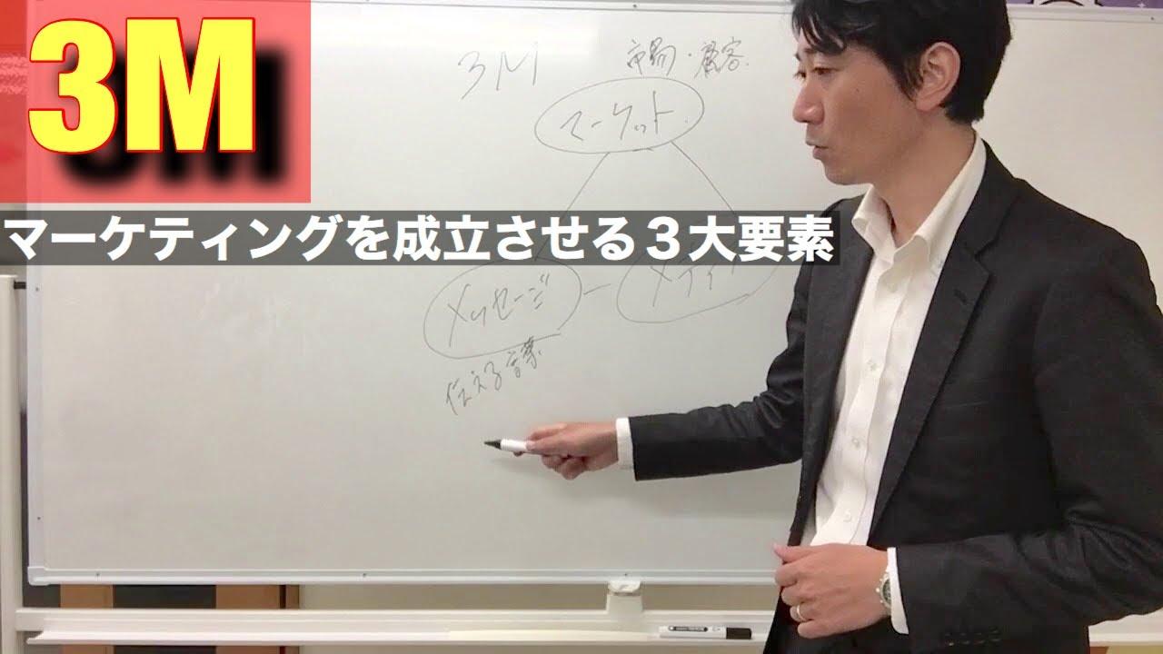 『3M』マーケティングを成立させる3要素!絶対に知っておきたい基礎知識!