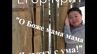 """Егор Крит """"О Боже Мама Мама я схожу с ума !!! Кавер"""
