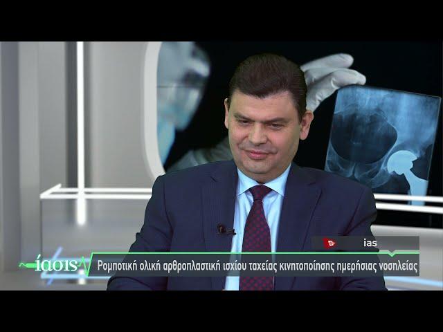 Ρομποτική αρθροπλαστική ισχίου ελάχιστης επεμβατικότητας μονοήμερης νοσηλείας  - Δρ. Ν. Ροΐδης