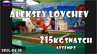 Aleksey Lovchev - 215kg snatch attempt | Алексей Ловчев