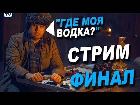Ну такой себе финальчик // 16 серия / Zhuravkoff-Стрим