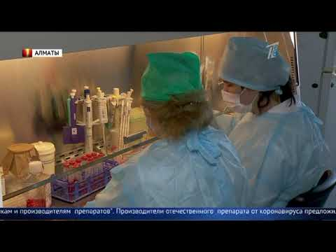 Лекарство от коронавируса создали в Казахстане