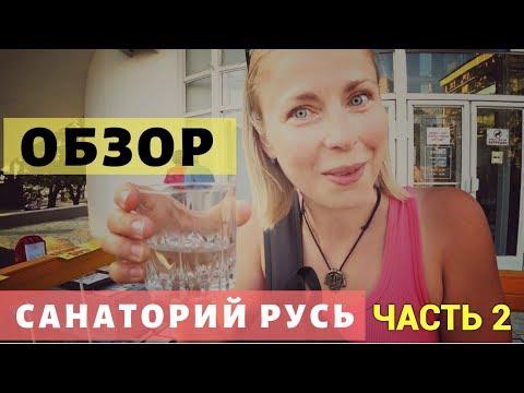 Санаторий Русь по социальной путевке, Анапа. Просто Константиновы.