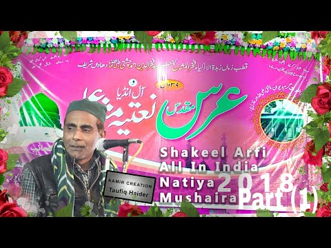 New Naat of Shakeel Aarfi in Urs e Fakhrul Mashaikh and All India Naatiya Mushaira in Dhawa Sharif