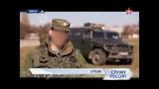 Действия русского спецназа в Крыму, весной 2014