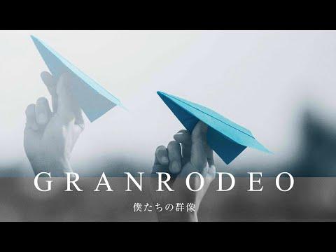 GRANRODEO / 未来線を上って (Music Clip [Full size])