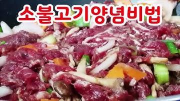 소불고기양념비법~세상쉬운 소불고기 만드는법~ 야채듬뿍~ 야채의 신선함과 부드러운 소고기 조합맛짱(부산아지매레시피)