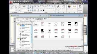 Как перенести слои с одного чертежа на другой в AutoCAD?(Хотите научиться чертить и моделировать в AutoCAD? Переходите на сайт: http://bazkursv.autocad-master.ru/ и обучайтесь., 2012-05-30T12:37:08.000Z)