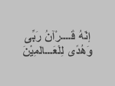 Ipqi Sholawat Quot Adrikna Ya Allah Quot
