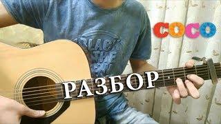 Как играть Тайна Коко - Песня безумца на гитаре (РАЗБОР от Laki Music)