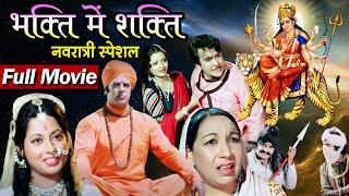 भक्ति में शक्ति मूवी | नवरात्रि स्पेशल २०२० | दारा सिंह की भक्ति मूवी | Hindi Devotional Movie