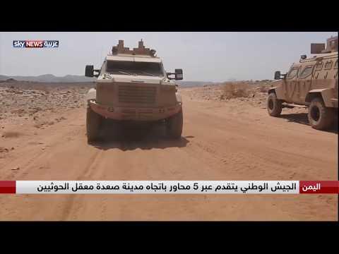 الجيش الوطني يتقدم عبر 5 محاور باتجاه مدينة صعدة معقل الحوثيين  - نشر قبل 3 ساعة