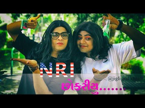 Jigli & Khajur - ગુજ્જુ  NRI છોકરીયું - jigli khajur comedy video thumbnail