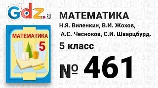 № 461 - Математика 5 класс Виленкин