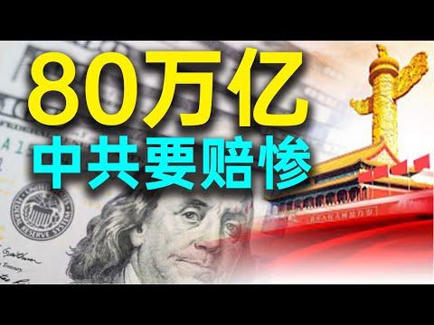 白宫顾问发话:中共必须赔偿80万亿!习近平受不了,狂发战争信号!到处骚扰台湾