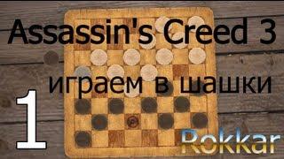 assassins creed 3 как заработать денег