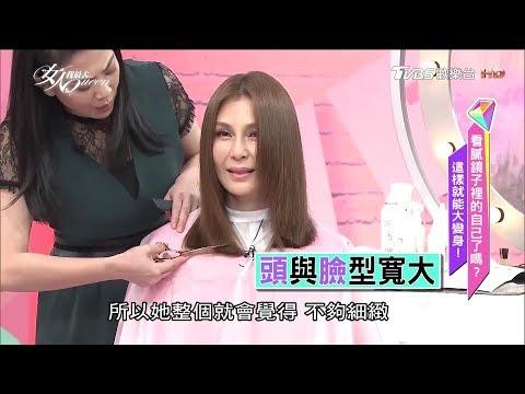 美炸!吳依霖老師動刀了!最適合寬臉的髮型這樣剪 女人我最大 20170918