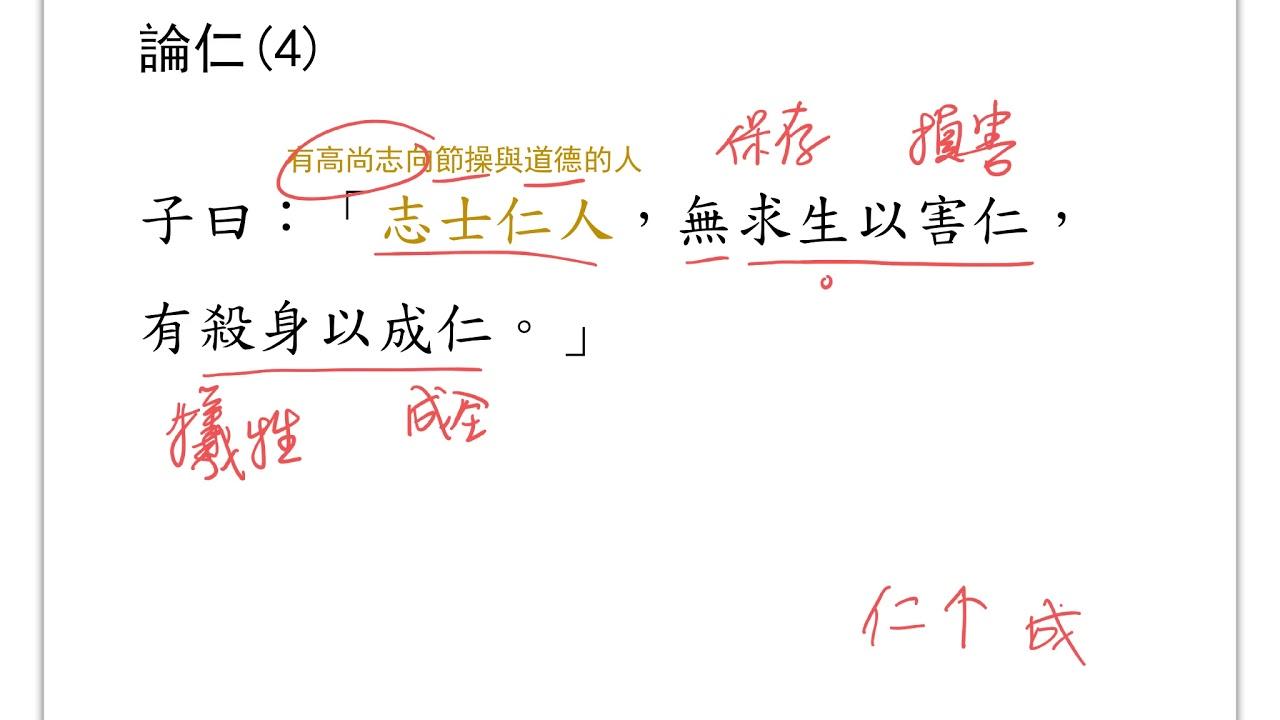 論仁論孝論君子04:志士仁人,無求生以害仁(DSE 12範文詳解) - YouTube