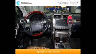 Перевод на газ Lexus GX 470 22.06.2013