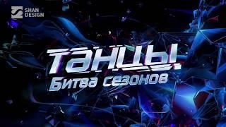 "Заставка шоу ""ТАНЦЫ | Битва сезонов на #ТНТ"
