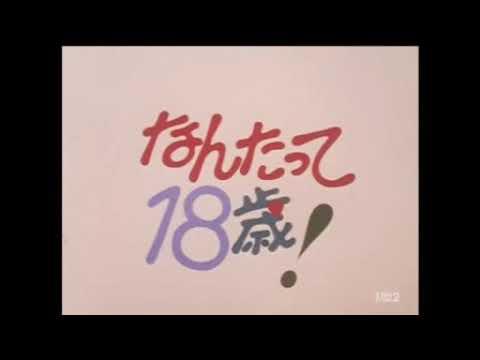 【なんたって18歳】なんたって18歳1971年 11月2日 第5話『世の中キビシィー』