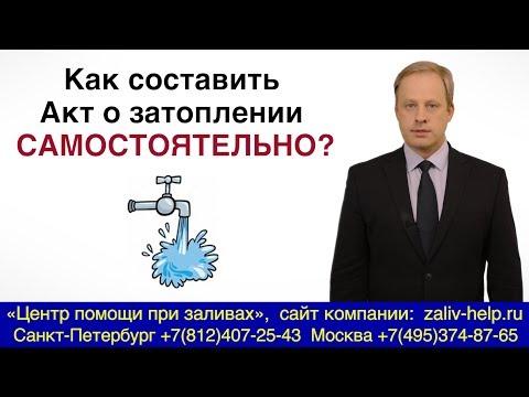 Как составить Акт о затоплении квартиры самостоятельно? Образец Акта о заливе