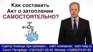 Як скласти Акт про затоплення квартири самостійно? Зразок Акта про затоці